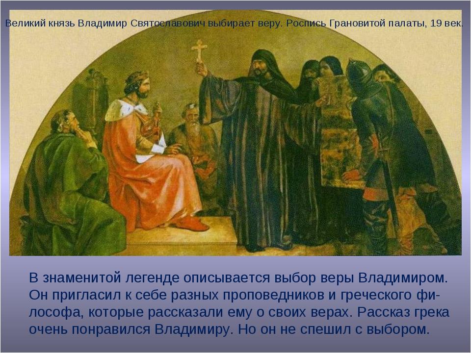 Великий князь Владимир Святославович выбирает веру. Роспись Грановитой палаты...