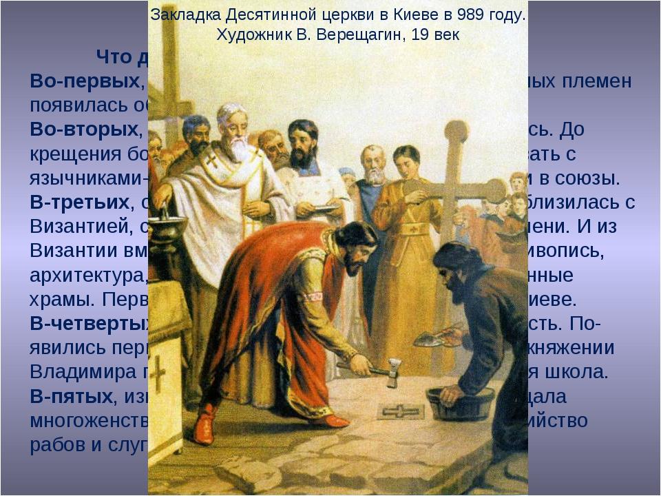 Что дало принятие христианства Руси? Во-первых, Русь сплотилась и стала еди...