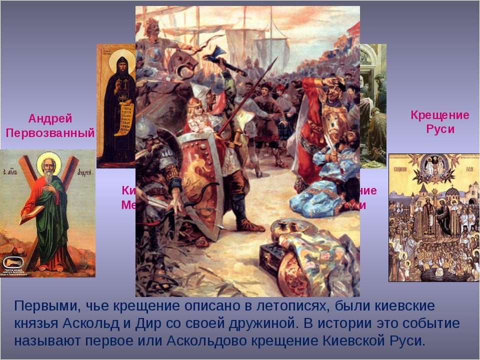 первое крещение на руси в каком