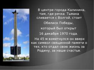 В центре города Калинина, там, где речка Тьмака сливается с Волгой, стоит Об