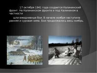 17 октября 1941 года создается Калининский фронт. На Калининском фронте и по