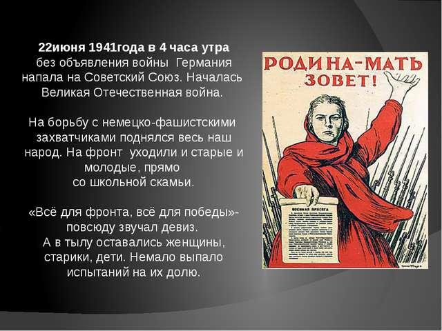22июня 1941года в 4 часа утра без объявления войны Германия напала на Советс...