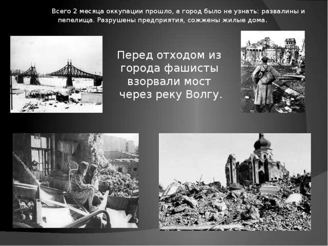 Всего 2 месяца оккупации прошло, а город было не узнать: развалины и пепелищ...
