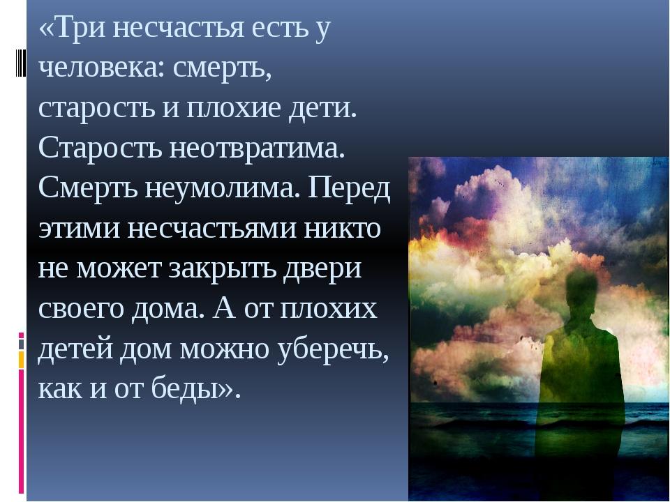 «Три несчастья есть у человека: смерть, старость и плохие дети. Старость неот...