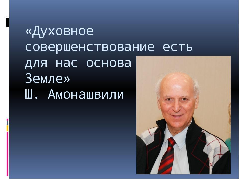 Цитаты шаамонашвили