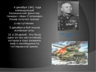 4 декабря 1941 года командующий Калининским фронтом, генерал –Иван Степанови