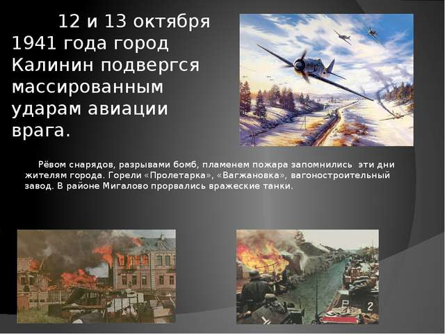 12 и 13 октября 1941 года город Калинин подвергся массированным ударам авиац...