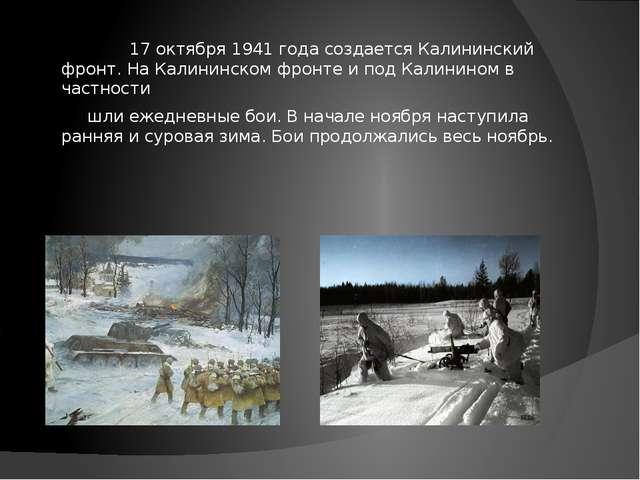 17 октября 1941 года создается Калининский фронт. На Калининском фронте и по...