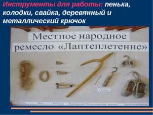 Инструменты для работы: пенька, колодки, свайка, деревянный и металлический к