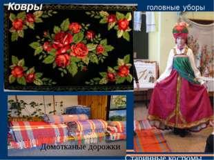 Ковры головные уборы Домотканые дорожки Старинные костюмы