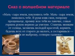 Сказ о волшебном материале «Мать- сыра земля, поклонюсь тебе. Мать- сыра зем