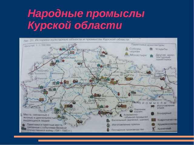Народные промыслы Курской области