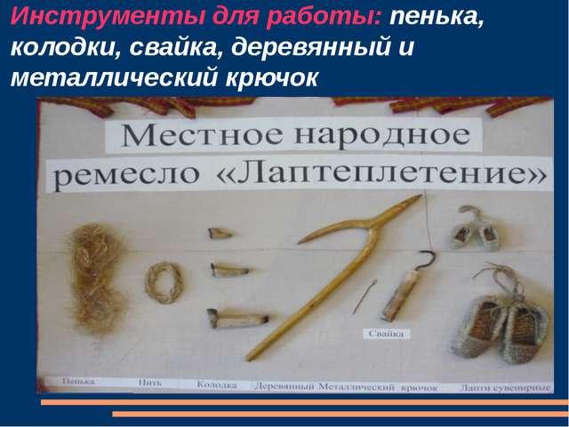 Инструменты для работы: пенька, колодки, свайка, деревянный и металлический к...