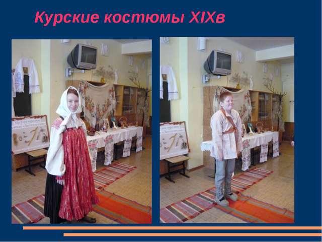 Курские костюмы XIXв