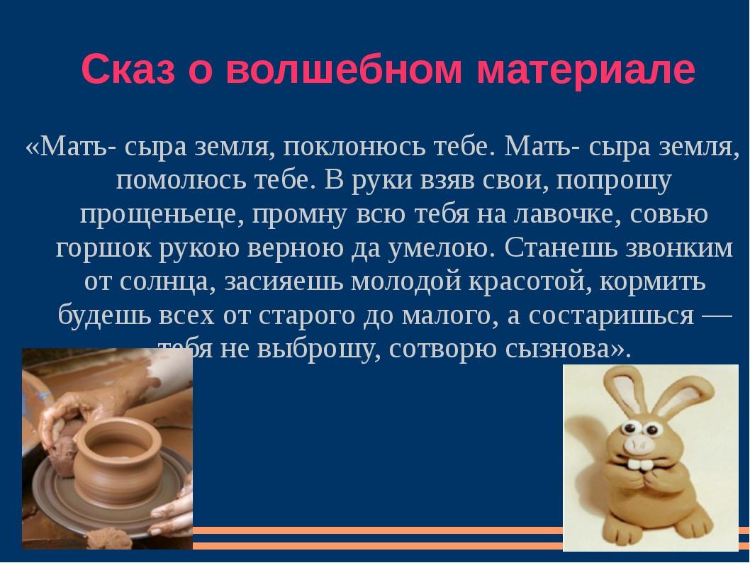 Сказ о волшебном материале «Мать- сыра земля, поклонюсь тебе. Мать- сыра зем...