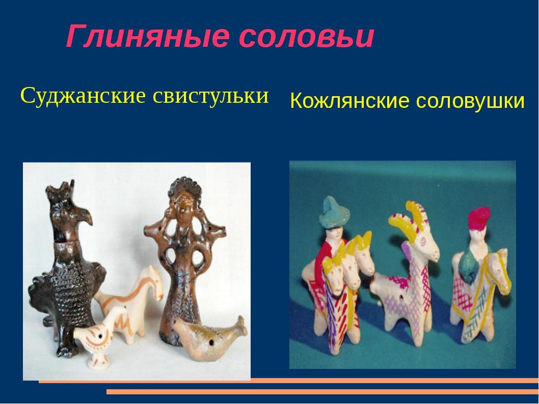 Глиняные соловьи Суджанские свистульки Кожлянские соловушки