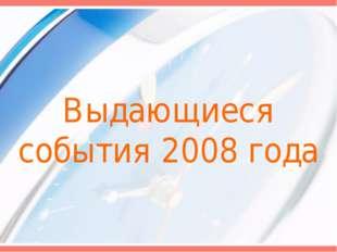 Выдающиеся события 2008 года