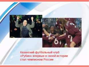 Казанский футбольный клуб «Рубин» впервые в своей истории стал чемпионом России