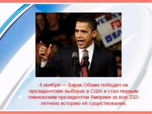 4 ноября — Барак Обама победил на президентских выборах в США и стал первым т