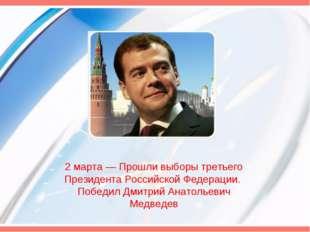 2 марта— Прошли выборы третьего Президента Российской Федерации. Победил Дм