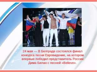 . 24 мая— В Белграде состоялся финал конкурса песни Евровидение, на котором