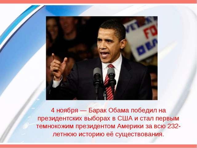 4 ноября — Барак Обама победил на президентских выборах в США и стал первым т...
