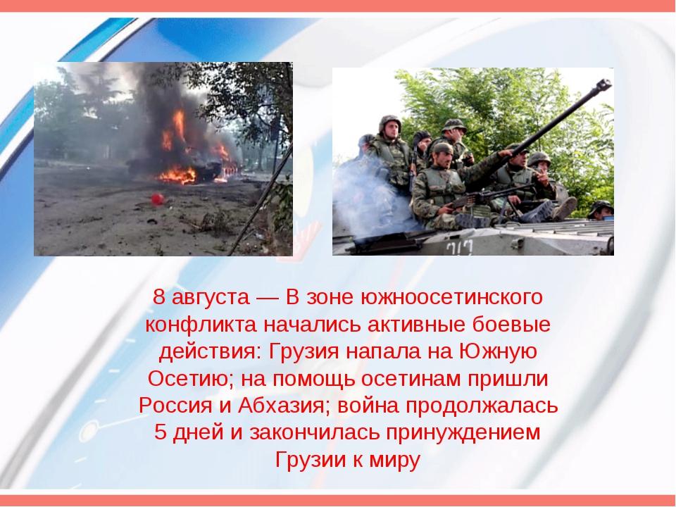 8 августа— В зоне южноосетинского конфликта начались активные боевые действ...