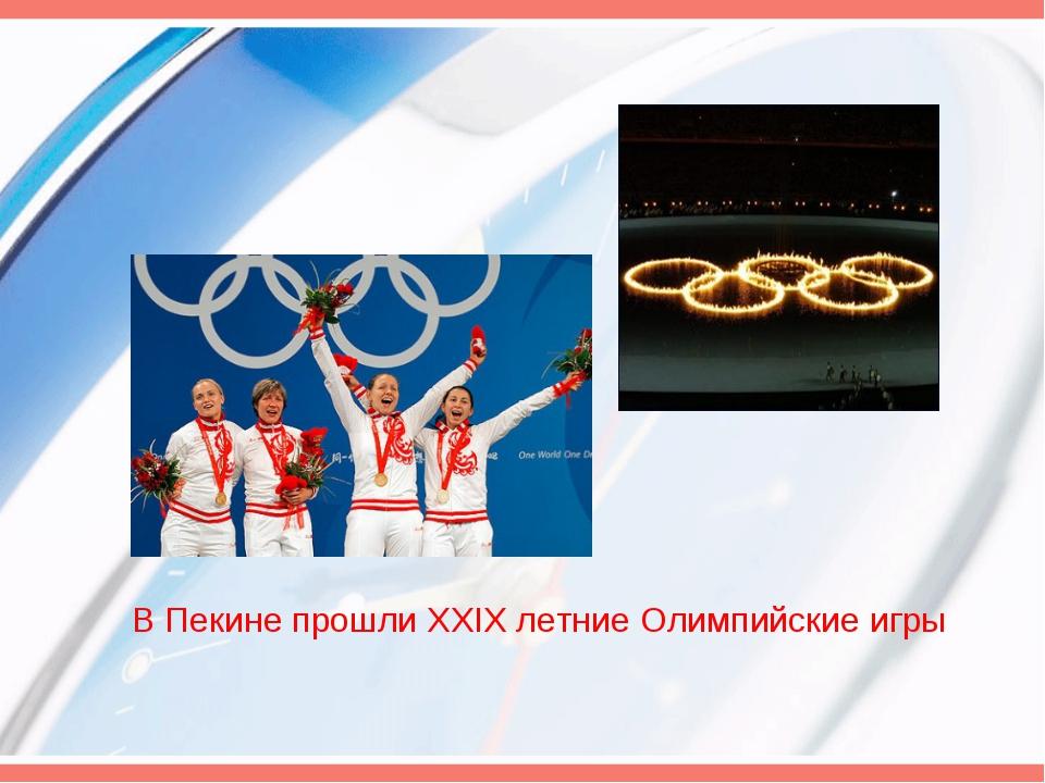 В Пекине прошли XXIX летние Олимпийские игры
