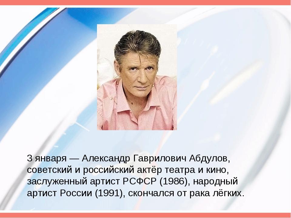 3 января— Александр Гаврилович Абдулов, советский и российский актёр театра...
