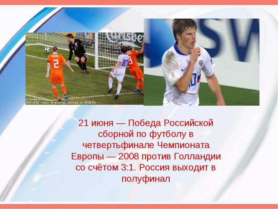 21 июня— Победа Российской сборной по футболу в четвертьфинале Чемпионата Ев...
