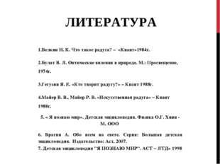 ЛИТЕРАТУРА 1.Белкин И. К. Что такое радуга? – «Квант»1984г. 2.Булат В. Л. Оп