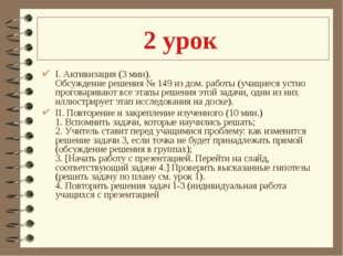 2 урок I. Активизация (3 мин). Обсуждение решения № 149 из дом. работы (учащи