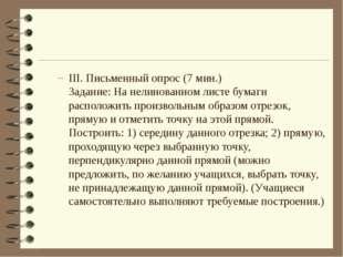 III. Письменный опрос (7 мин.) Задание: На нелинованном листе бумаги располож