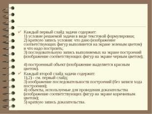 Каждый первый слайд задачи содержит: 1) условие решаемой задачи в виде тексто