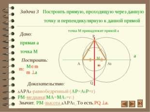 Задача 3 Построить прямую, проходящую через данную точку и перпендикулярную к