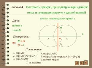 Задача 4 Построить прямую, проходящую через данную точку и перпендикулярную к