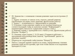 III. Знакомство с основными этапами решения задач на построение (5 мин.) 1. З