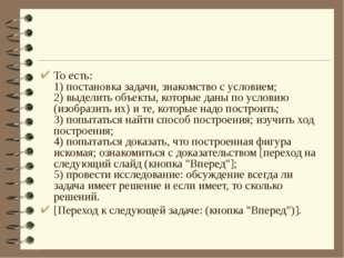 То есть: 1) постановка задачи, знакомство с условием; 2) выделить объекты, ко