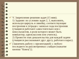 V. Закрепление решения задач (15 мин). 1) Задание: по условию задач 2, 3, вып