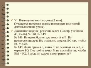 VI. Подведение итогов урока (3 мин). (Учащиеся проводят анализ и подводят ито