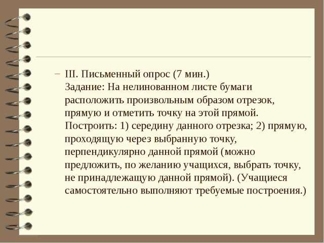 III. Письменный опрос (7 мин.) Задание: На нелинованном листе бумаги располож...