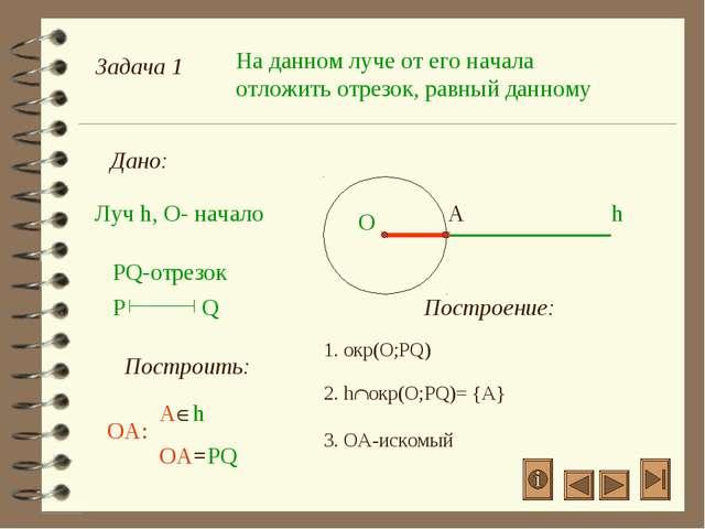 Задача 1 На данном луче от его начала отложить отрезок, равный данному Дано:...