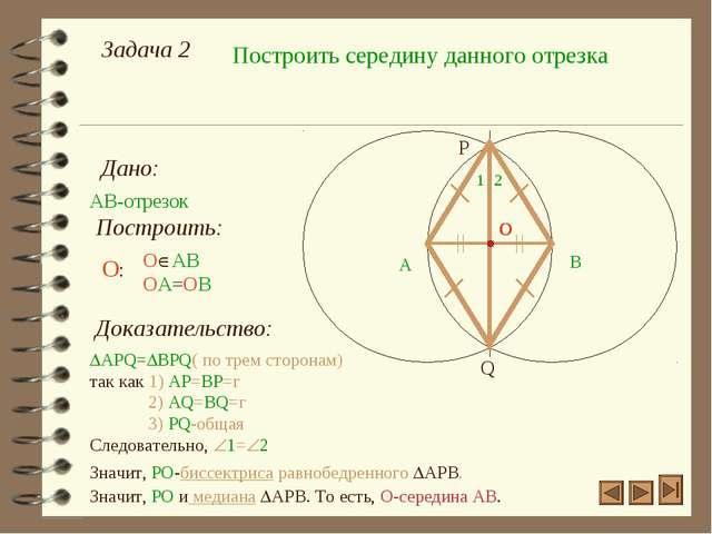 Задача 2 Построить середину данного отрезка Дано: АВ-отрезок А Построить: ОА...