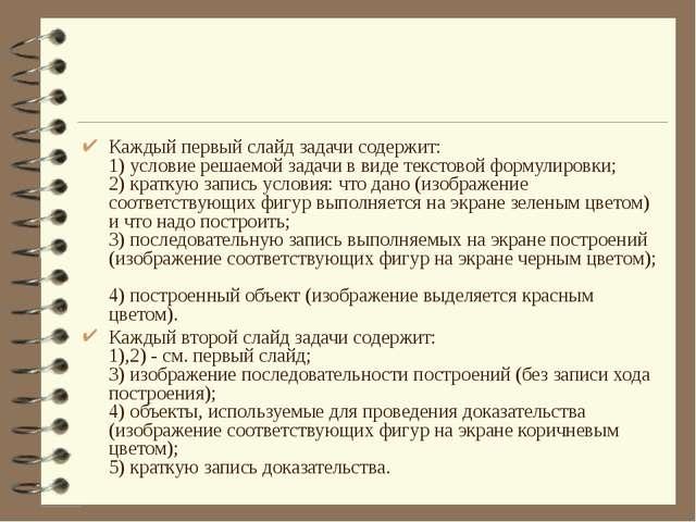 Каждый первый слайд задачи содержит: 1) условие решаемой задачи в виде тексто...
