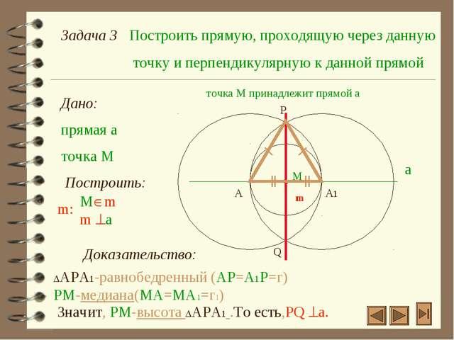 Задача 3 Построить прямую, проходящую через данную точку и перпендикулярную к...