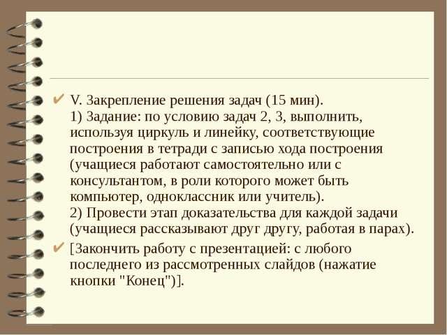 V. Закрепление решения задач (15 мин). 1) Задание: по условию задач 2, 3, вып...