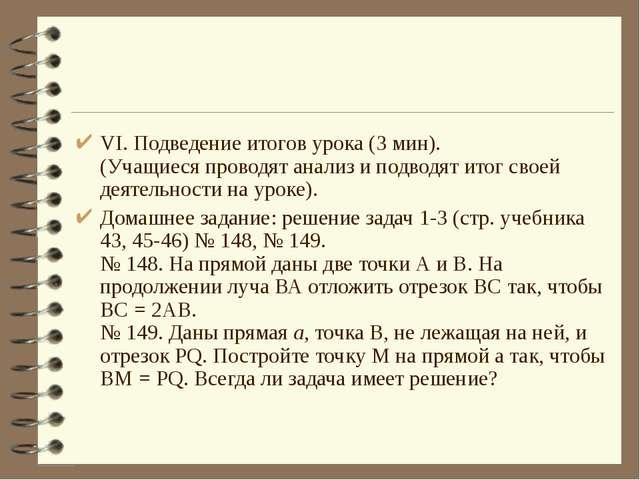 VI. Подведение итогов урока (3 мин). (Учащиеся проводят анализ и подводят ито...