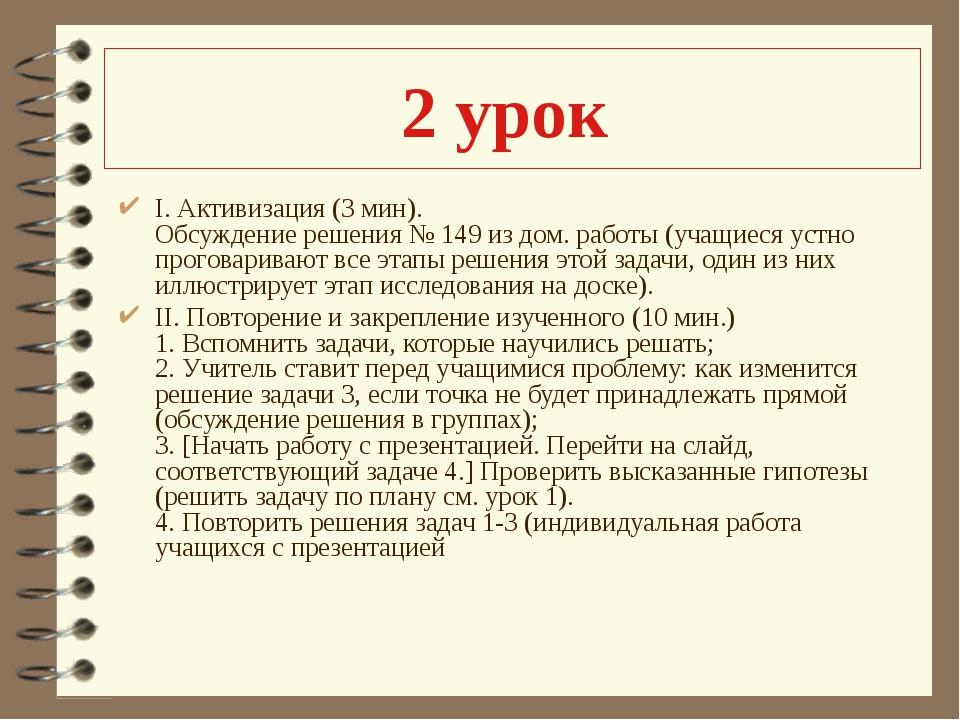 2 урок I. Активизация (3 мин). Обсуждение решения № 149 из дом. работы (учащи...