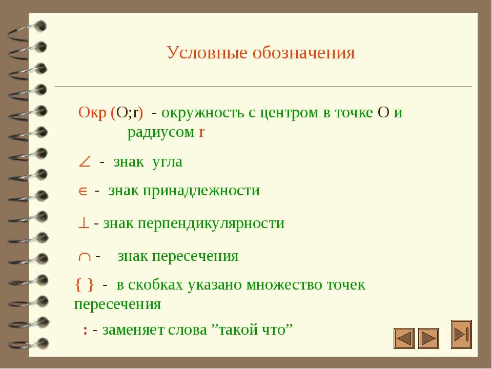 Условные обозначения  - знак угла Окр (О;r) - окружность с центром в точке О...