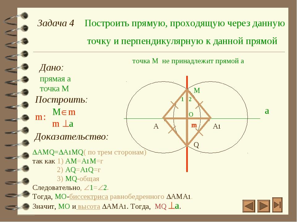Задача 4 Построить прямую, проходящую через данную точку и перпендикулярную к...